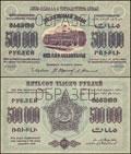 Федерация Советских Социалистических республик Закавказья. Денежный знак 500 000 рублей 1923 г.