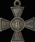 Знак отличия военного ордена Святого Георгия IV степени № 103472