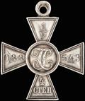 Георгиевский крест IV степени № 1 033 543