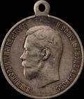«В память коронации императора Николая II»