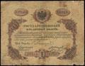 Государственный кредитный билет 1 рубль серебром 1865 г.