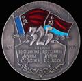 «В память 325-летия воссоединения России и Украины. 1654-1979»