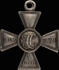 Георгиевский крест IV степени № 802870