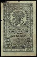 Дальневосточная республика. Кредитный билет 3 рубля 1920 г.
