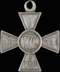 Георгиевский крест III степени № 203 235