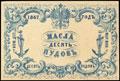 Квитанция Комиссариатского департамента Морского министерства 1867 г. 10 пудов масла