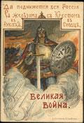 «Да поднимется вся Россия с железом в руках, с Крестом в сердце. Великая война»