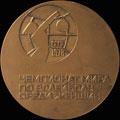 Медаль «Чемпионат мира по волейболу среди женщин»