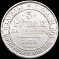 3 рубля 1834 г.