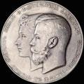 «Коронация Николая II и Александры Федоровны. 1896»