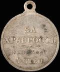 <b>Георгиевская медаль IV степени № 1 006447</b>