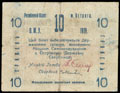 Острог. Городское самоуправление. Разменный билет 10 гривен 1919 г.
