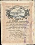 Муром. 100 рублей 1917 г. Надпечатка отделения Государственного Банка на Займе Свободы о хождении наравне с кредитными билетами