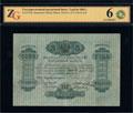 Государственный кредитный билет 3 рубля серебром 1862 г.