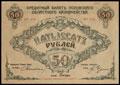 Псков. Областное казначейство. Кредитный билет 50 рублей 1918 г.