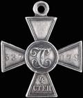 Георгиевский крест IV степени № 537079