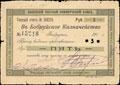 Бобруйск. Виленский частный коммерческий банк. Чек 5 рублей 1917 г.