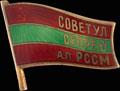Знак «Верховный Совет Молдавской ССР»
