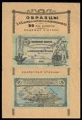 Общество Владикавказской железной дороги. 5,4% заемный билет 50 рублей 1918 г.