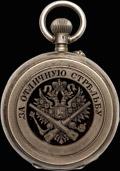 Часы карманы наградные «За отличную стрельбу в артиллерии»