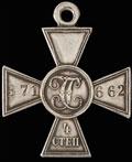 Георгиевский крест IV степени № 371 662