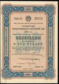 Четвертый государственный 8% внутренний заем 1928 г. Облигация 100 рублей