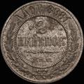 2 копейки 1898 г.