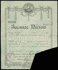 Областной союз «Амурский кооператор». Заемное письмо 300 рублей