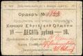 Корец. Еврейская Община. Ордер 10 рублей 1919 г.