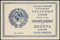 Государственный краткосрочный сахарный заем 1923 г. Облигация в 10 фунтов сахара