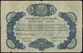 Государственный кредитный билет 5 рублей серебром 1863 г.