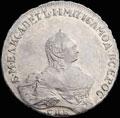 <b>Рубль 1756 г.</b>