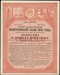 Второй государственный внутренний выигрышный заем 1924 г. Облигация 10 рублей