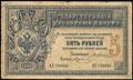 Государственный кредитный билет 5 рублей 1889 г.