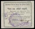 Брацлав. Уездная Земская касса мелкого кредита. Чек 100 карбованцев 1920 г.