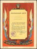 Войсковая часть № 62128. Похвальный лист