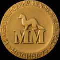 «VII Международный меховой конгресс. Третья премия»