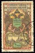 Московское городское общественное управление. Благотворительная марка «Жертвам войны». 3 копейки 1914 г.