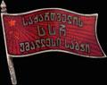 Знак «Верховный Совет Грузинской ССР»