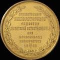 «Императорское общество любителей естествознания. 1863»
