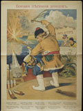 Сатирический плакат «Боевая песенка донцов»