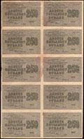 Расчетный знак РСФСР 250 рублей 1919 г.