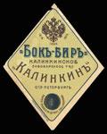Калинкинское пивоваренное товарищество «КАЛИНКИНЪ» в Санкт-Петербурге. Пиво «БОКЪ-БИРЪ»