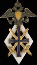Знак об окончании Школы подготовки прапорщиков пехоты, комплектовавшихся из воспитанников высших учебных заведений