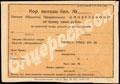 Омск. Общество потребителей «Омцерабкооп». Корешок вкладного билета 1 рубль 1929 г.