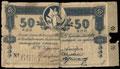 Хабаровск. Торговый дом «Кунст и Альберс». 50 копеек 1918 г.