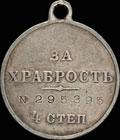 Георгиевская медаль IV степени № 295 395