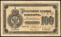 Государственный кредитный билет 100 рублей 1889 г.