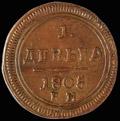 Деньга 1805 г.