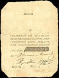 Государственная ассигнация 25 рублей 1807 г.